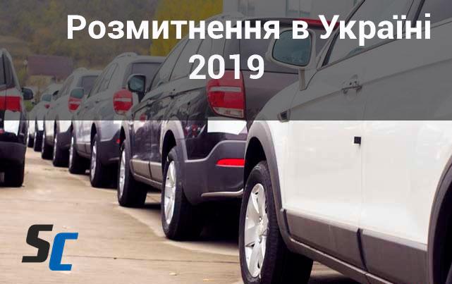 Розмитнення авто в Україні: новий закон